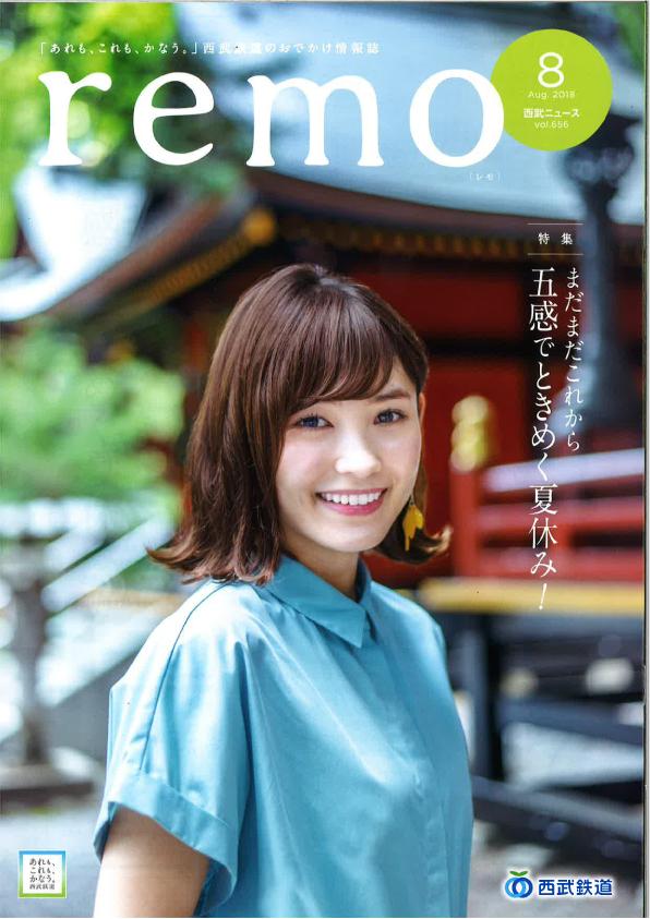 西武ニュース remo レモ 8月号でいも恋が紹介されました 小江戸川