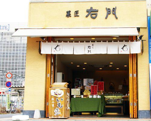 川越駅 西口店 和菓子 生菓子 いも恋