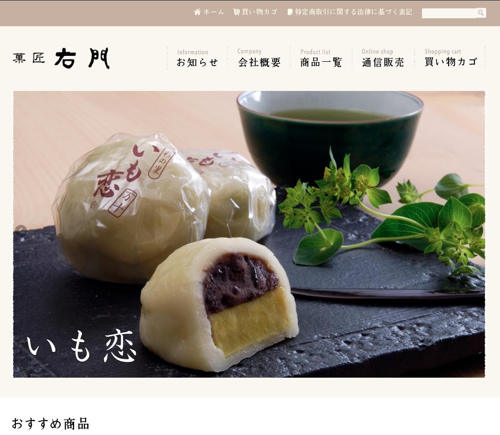 小江戸川越・菓匠右門|こだわりの手作業で創りあげたお菓子・芋おこわ